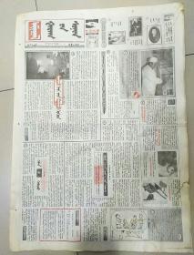 内蒙古生活周报2000年3月10日(4开四版)蒙文