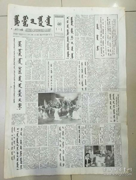 内蒙古日报2000年3月11日(4开四版)蒙文我区开展学校附近安全秩序整治工作;全社会关爱青少年成长。