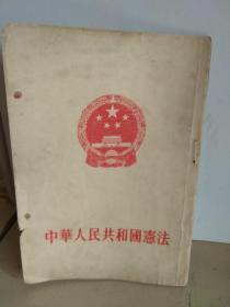 中华人民共和国宪法 (五四年) 附 毛泽东 刘少奇 讲话