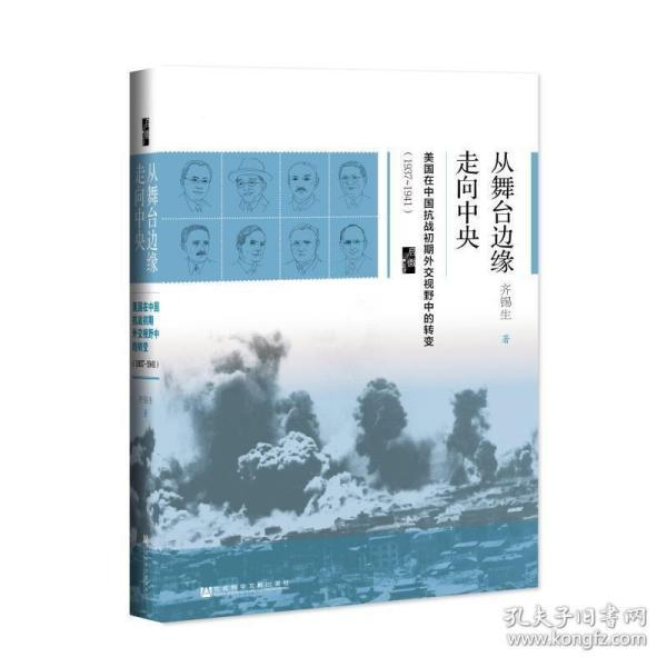 启微·从舞台边缘走向中央:美国在中国抗战初期外交视野中的转变(1937-1941)