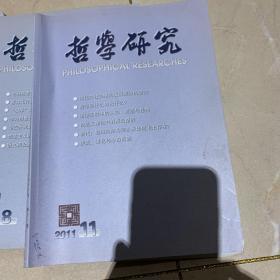 哲学研究 2011年第11期