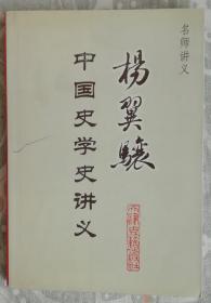 杨翼骧中国史学史讲义