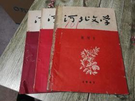 河北文学1961年1、2、5期三本合售(含创刊号)