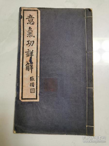 汉石楼丛书第二种 线装书 意气功详解  全一册    H7