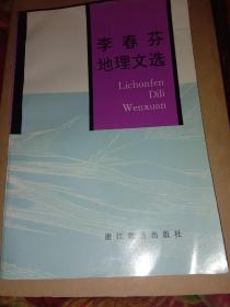 李春芬地理文选