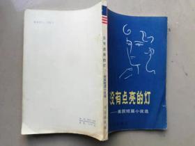 【没有点亮的灯 -美国短篇小说选