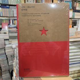 苏联人镜头中的新中国