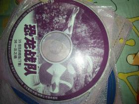 儿童科幻片动画片VCD奥特曼系列光碟 星际恐龙 恐龙战队两碟 看图