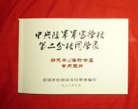 中央陆军军官学校第二分校同学录,静思斋影印本