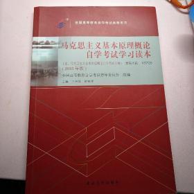 马克思主义基本原理概论自学考试学习读本