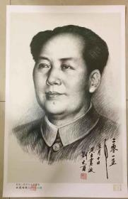 人民币毛主席创作者,。人民币同款,刘文西院长签名版主席像,签名是手写,章是盖上的,,