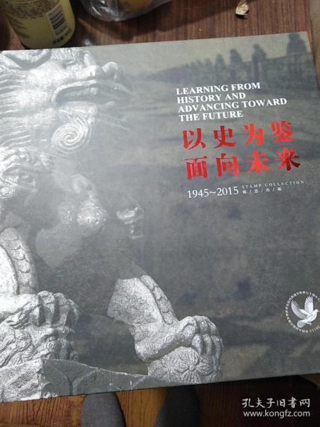 以史为鉴.面向未来1945-2015邮票珍藏 大版张