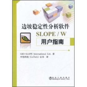边坡稳定性分析软件SLOPE/W用户指南