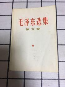 毛泽东选集(第五卷)天津版 1977年一版一印