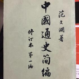 中国通史简编 修订本