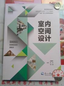 正版全新 室内空间设计 盛希希 肖芳 东北大学出版社 9787551713320