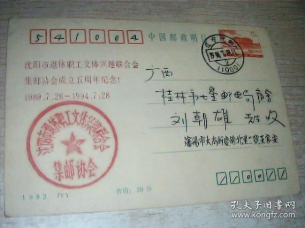 1992年JYY 明信片【15分】沈阳市退休职工文体兴趣联合会集邮协会成立五周年纪念1994年