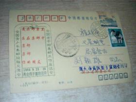 1993年JYY 明信片【15分】全国老干部集邮工作座谈会1994年