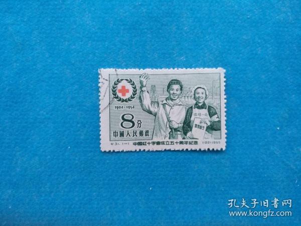 纪31 中国红十字会成立五十周年 1枚(邮票)