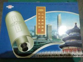 2004北京国际邮票钱币博览会。
