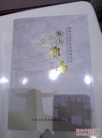 魅力鄂西----纪念邮票珍藏册  签名本