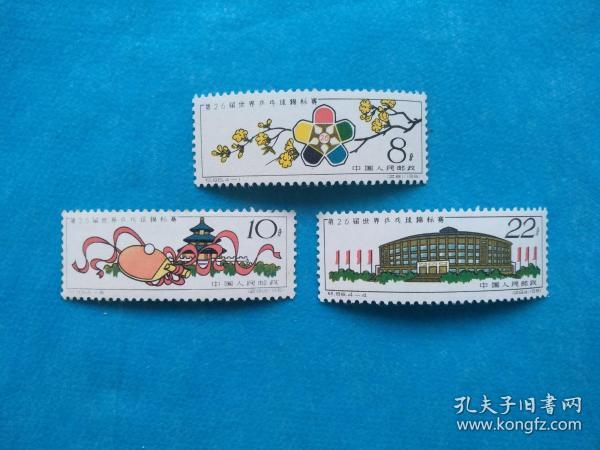 纪86第26届世界乒乓球锦标赛  3枚 (新邮票)