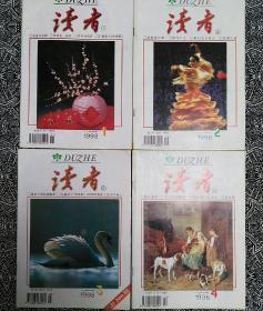《读者》(1998年第1、2、3、4期)