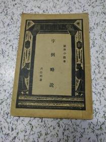 字例略说(国学小丛书)