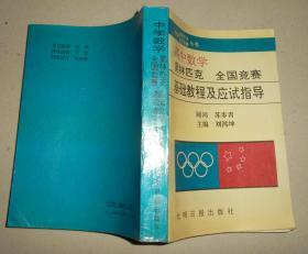 高中数学奥林匹克全国竞赛基础教程及应试指导