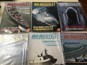 舰船知识(2016年1-12期)