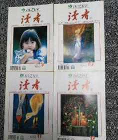 《读者》(1998年第9、10、11、12期)
