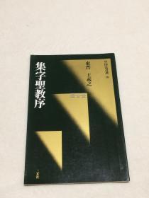 二玄社 中国法书选 16 东晋 王羲之 集字圣教序 初版一刷