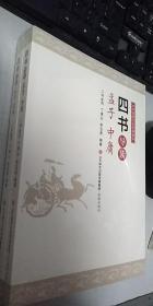 中华传统文化经典读本:四书导读(套装共2册)