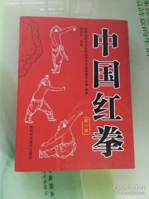 中国红拳 第一部