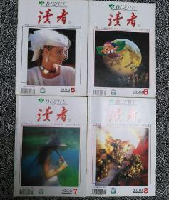 《读者》(1999年第5、6、7、8期)