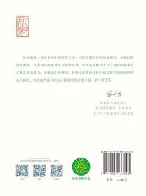(2021)课本绘:中国连环画小学生读库·杨门女将