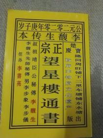 正宗望星楼通书(2020年阴阳合历)