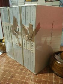日藏唐代汉字抄本字形表   全3函 总9册合售 全新塑封