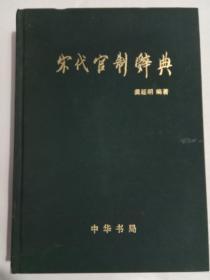 宋代官制辞典(精装)