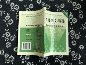 高中生語文新課標必讀:魯迅雜文精選