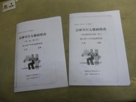 《达摩五行太极面壁功》(第一,二,三卷)(共2册合计25页)