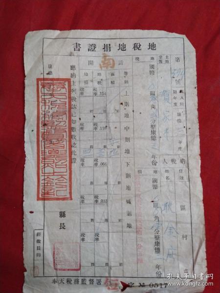 康德时期一地税地捐证书(奉天税务监督署)