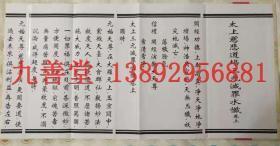 太上慈悲道场三元灭罪水忏(套)