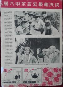 人民画报1959年第17期 【残书,缺封面及封底】