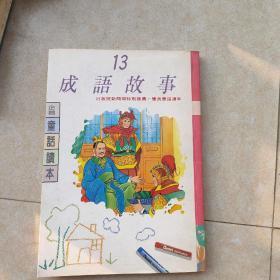 企鹅童话读本13:《成语故事》