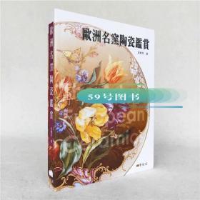 欧洲名窑陶瓷鉴赏 吴晓芳