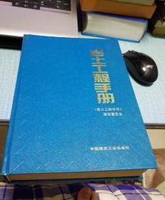 巖土工程手冊 (精裝)L2