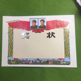 七十年代  毛主席和华国锋  空白奖状  保真保老 八开 品相好
