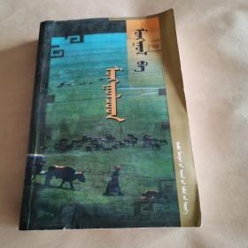 蒙古及蒙古人(蒙文)