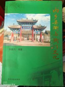 内乡县衙与衙门文化:签名本,附光盘H
